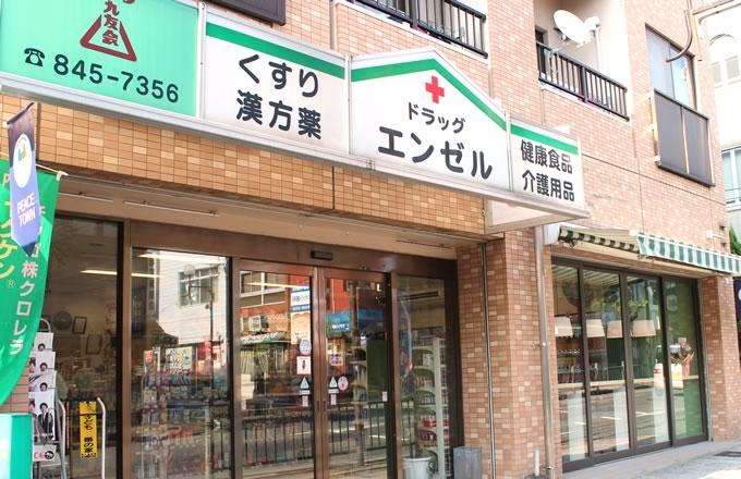 漢方・ダイエットの相談ができる ドラッグエンゼル|店舗外観