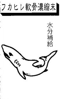フカヒレ軟骨