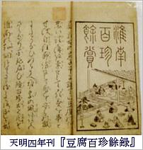 tofuhyakuchinyoroku