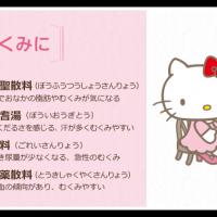 kitty05